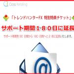 トレンドハンターFX サポート期間180日に延長!!